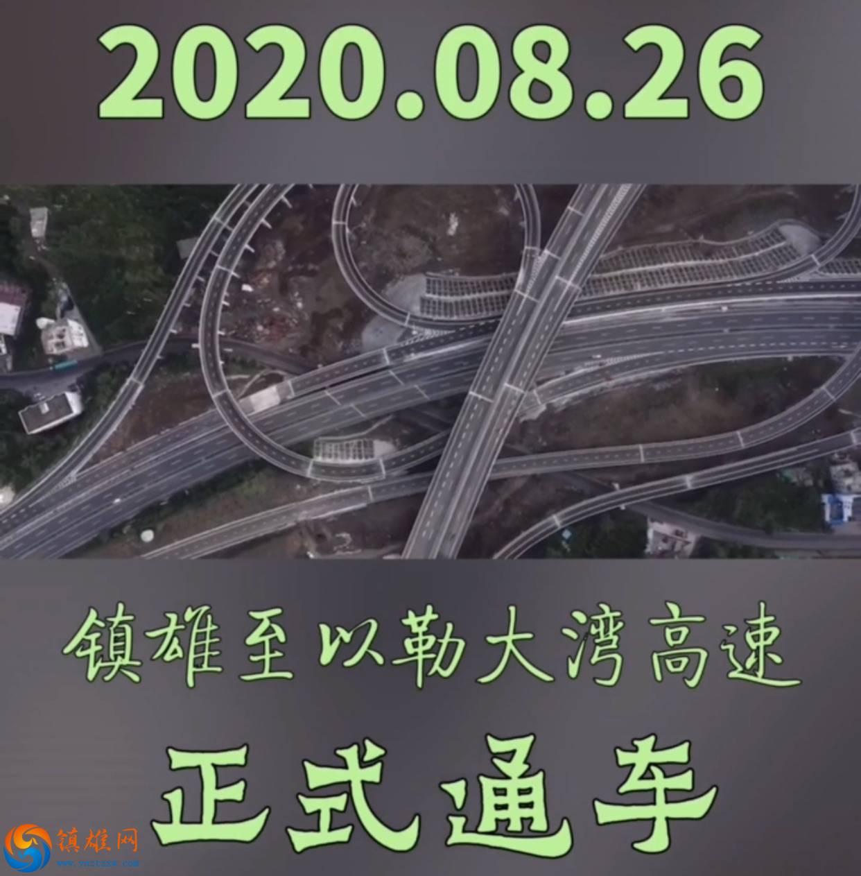 重磅民生:8月26日,穿越镇雄境内的这条高速正式通车……