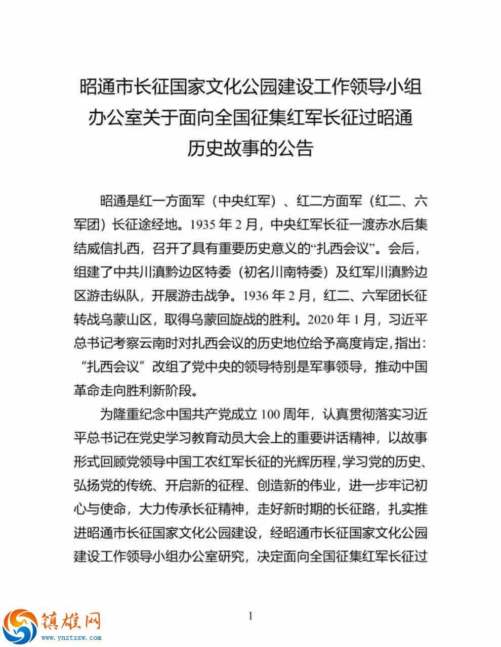 昭通市面向全国征集红军长征过昭通的历史故事!