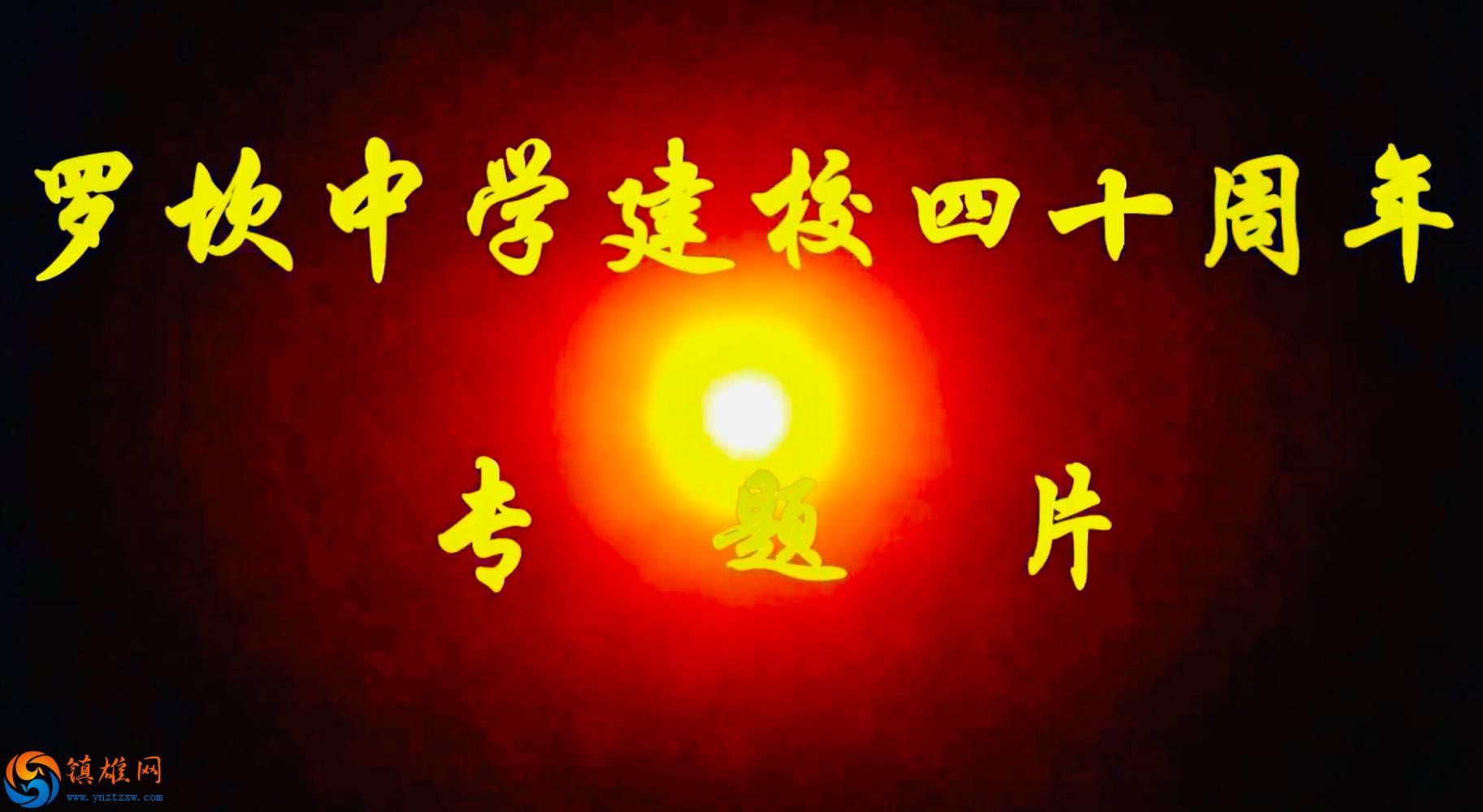 5月5日!顾峰等名星到罗坎中学义演!