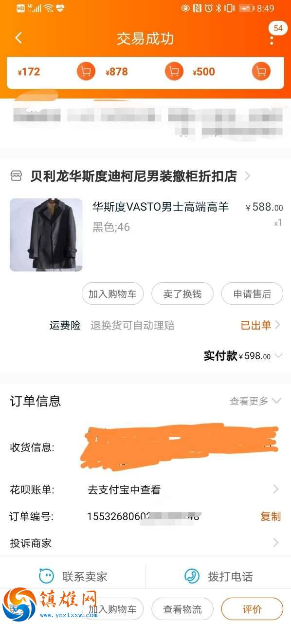 昨天买了一件588块的羊绒风衣,家里碗筷都被娘们给砸了!