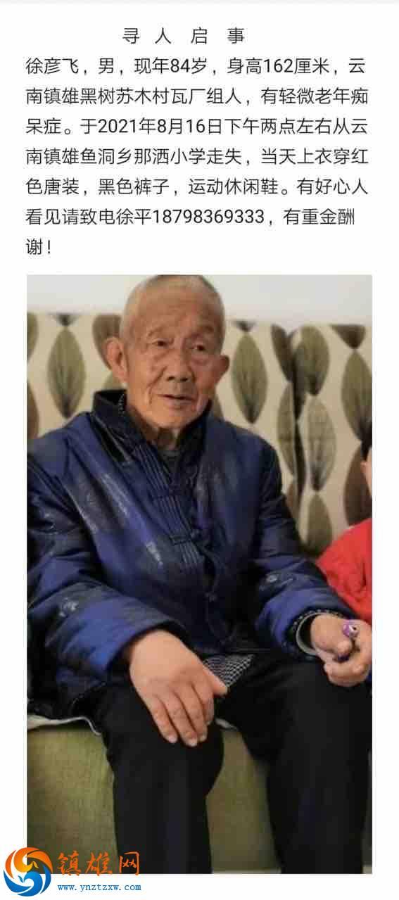 寻人启事!84岁老人16日下午走失,重金酬谢好心人……